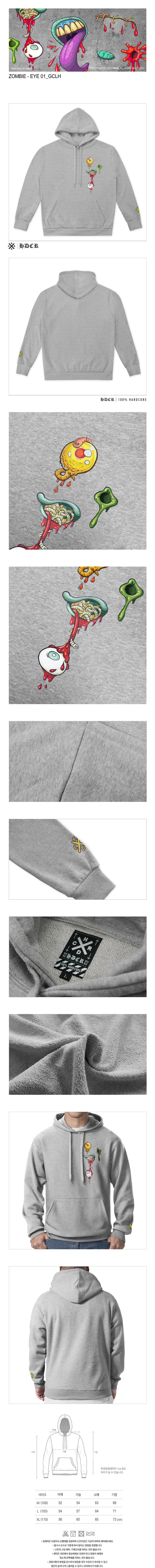에이치디씨알(HDCR) 좀비 - 아이 01_GCLH